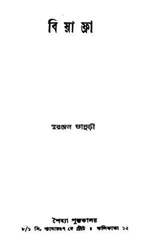 Biyaphra by Suranjan Bhaduri - সুরঞ্জন ভাদুড়ী