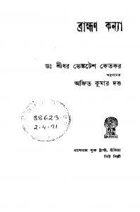Brahman Kanya by Ajit Kumar Dutta - অজিত কুমার দত্তSridhar Venkatesh Ketkar - শ্রীধর ভেঙ্কটেশ কেতকর