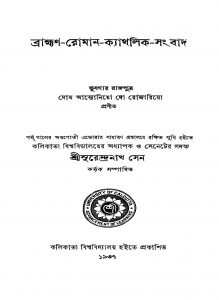 Bramhan-roman-catholic-sanbad by Dom Antonio - দোম আন্তোনিয়োSurendra Nath Sen - সুরেন্দ্রনাথ সেন