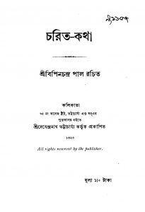 Charit-katha by Bipin Chandra Pal - বিপিনচন্দ্র পাল