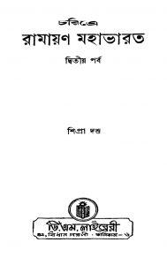 Charitre Ramayan Mahabharat [Pt. 2] by Shipra Dutta - শিপ্রা দত্ত