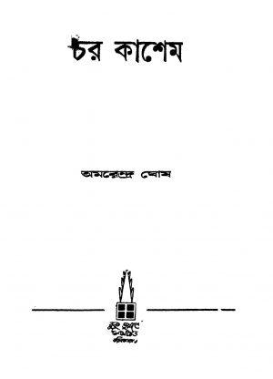 Chor Kashem by Amarendra Ghosh - অমরেন্দ্র ঘোষ