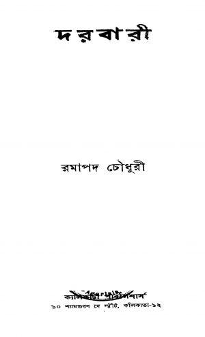Darbari [Ed. 2] by Ramapada Chowdhury - রমাপদ চৌধুরী