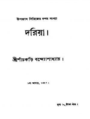 Dariya by Panchkari Bandyopadhyay - পাঁচকড়ি বন্দ্যোপাধ্যায়