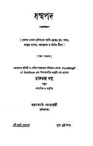 Dhampadam [Ed. 5] by Charu Chandra Bose - চারুচন্দ্র বসু