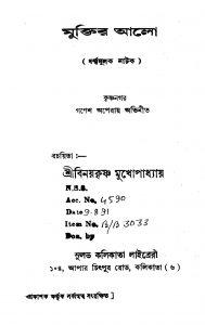 Dharma Mulak Natak by Binay Krishna Mukhopadhyay - বিনয়কৃষ্ণ মুখোপাধ্যায়