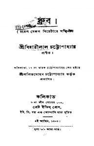 Dhruba by Biharilal Chattopadhyay - বিহারীলাল চট্টোপাধ্যায়