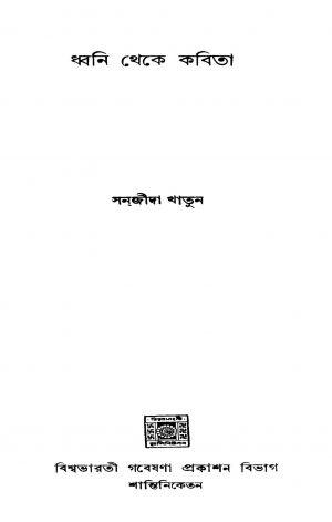 Dhwani Theke Kabita by Sanjida Khatun - সনজীদা খাতুন