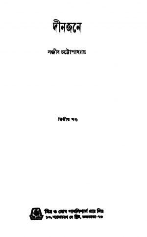 Dinjane [Vol. 2] by Sanjib Chattopadhyay - সঞ্জীব চট্টোপাধ্যায়