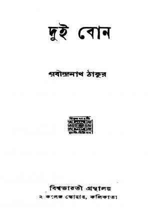 Dui Bon [Ed. 2] by Rabindranath Tagore - রবীন্দ্রনাথ ঠাকুর
