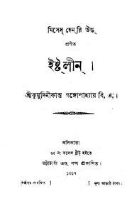 Estlin by Henry Wood - হেনরি উডKumudini Kanta Gangopadhyay - কুমুদিনী কান্তি গঙ্গোপাধ্যায়