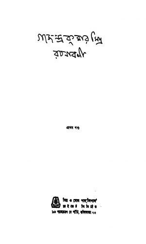 Gajendra Kumar Mitra Rachanabali [Vol. 1] by Gajendra Kumar Mitra - গজেন্দ্রকুমার মিত্র