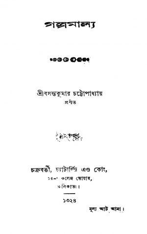 Galpamalya by Basanta Kumar Chattopadhyay - বসন্তকুমার চট্টোপাধ্যায়