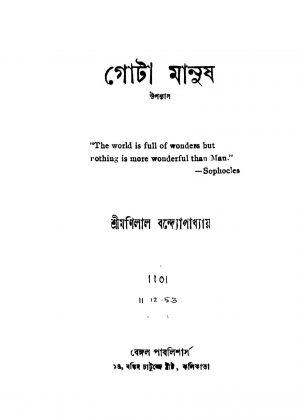 Gota Manush [Ed. 2] by Manilal Bandyopadhyay - মণিলাল বন্দ্যোপাধ্যায়