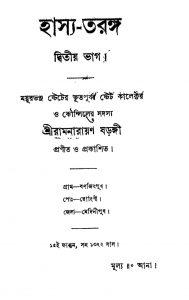 Hasya-taranga [Pt. 2] by Ram Narayan Swaragini - রাময়নারায়ণ ষড়ঙ্গী