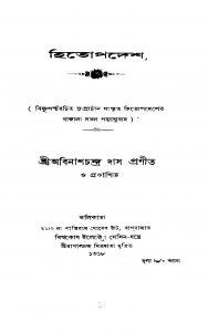 Hitopadesh by Abinash Chandra Das - অবিনাশচন্দ্র দাস