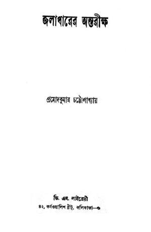 Jaladharer Antarikha by Pramod Kumar Chattopadhyay - প্রমোদকুমার চট্টোপাধ্যায়