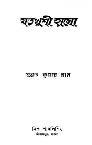 Jatakhushi Haso by Subrata Kumar Roy - সুব্রত কুমার রায়