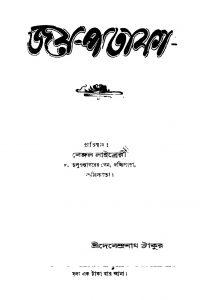 Jaya-pataka by Debendranath Tagore - দেবেন্দ্রনাথ ঠাকুর