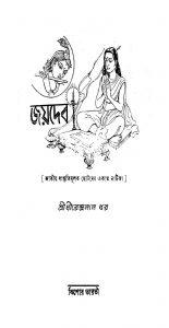 Jaydeb [Ed. 1] by Dhirendralal Dhar - ধীরেন্দ্রলাল ধর
