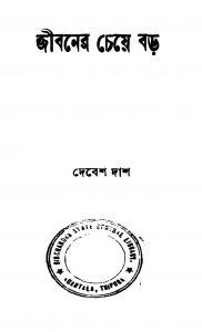 Jibaner Cheye Bara by Debesh Das - দেবেশ দাশ