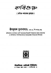 Kabiguru by Amullyadhan Mukhopadhyay - অমূল্যধন মুখোপাধ্যায়
