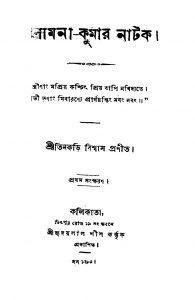 Kamini-kumar Natak [Ed. 1] by Tinkori Biswas - তিনকড়ি বিশ্বাস