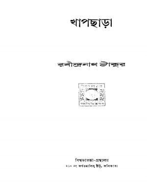 Khapchara [Ed. 1] by Rabindranath Tagore - রবীন্দ্রনাথ ঠাকুর