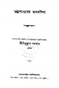 Kurupandaber Gurudakshina by Bidhubhushan Sarkar - বিধুভূষণ সরকার