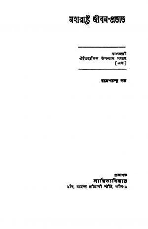 Maharastra Jiban-probhat [Ed. 1] by Ramesh Chandra Dutta - রমেশচন্দ্র দত্ত