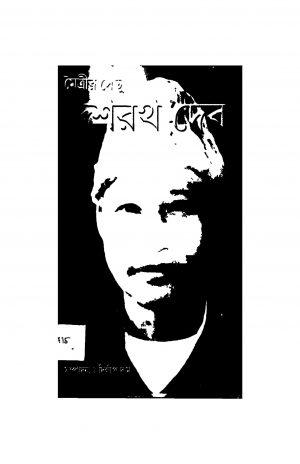 Maitrir Setu Dasarath Deb by Dilip Dam - দিলীপ দাম