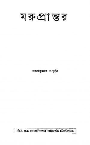 Maruprantar by Tarunkumar Bhaduri - তরুণকুমার ভাদুড়ী