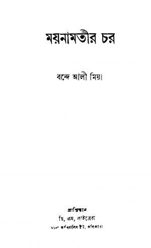 Maynamatir Char by Bande Ali Mia - বন্দে আলী মিয়া