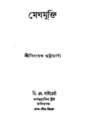Meghmukti [Ed. 3] by Bidhayak Bhattacharya - বিধায়ক ভট্টাচার্য্য