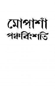 Mopasha Panchabingshati [Ed. 2] by Bimal Dutta - বিমল দত্ত
