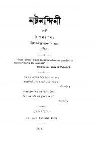 Natanandini by Harishchandra Bandyopadhyay - হরিশ্চন্দ্র বন্দ্যোপাধ্যায়