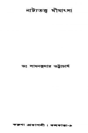 Natyatattwa Mimansa by Sadhan Kumar Bhattacharya - সাধনকুমার ভট্টাচার্য