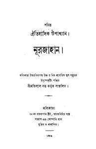 Nurjahan  by Motilal Dutta - মতিলাল দত্ত