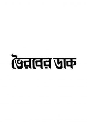 Oitihasik Natok by Brojendra Kumar Dey - ব্রজেন্দ্রকুমার দে
