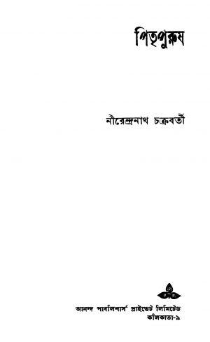 Pitripurush [Ed. 1] by Nirendranath Chakraborty। - নীরেন্দ্রনাথ চক্রবর্তী