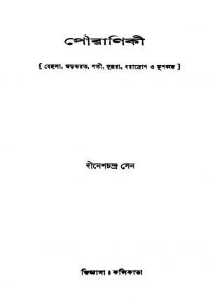 Pouraniki [Ed. 1] by Dinesh Chandra Sen - দীনেশচন্দ্র সেন