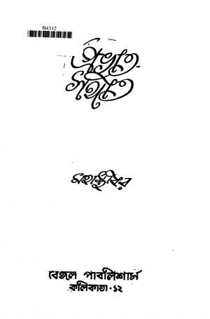 Prabhat Sangit [Ed. 2] by Mahasthabir - মহাস্থবির