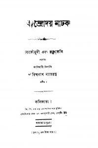 Prabodh Chandroday Natak (1871) by Bishwanath Nayaratna - বিশ্বনাথ ন্যায়রত্ন