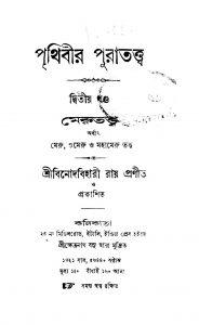 Prithibir Puratattwa [Vol. 2] by Binod Bihari Ray - বিনোদবিহারী রায়