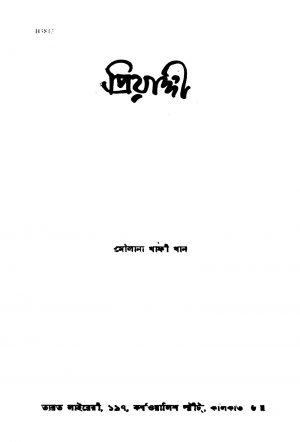 Priyangi [Ed. 1] by Maulana Khafi Khan - মৌলানা খাফী খান