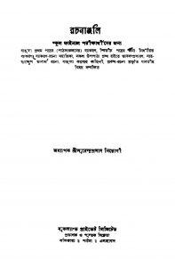 Rachananjali [Ed. 1] by Surendra Prasad Niyogi - সুরেন্দ্রপ্রসাদ নিয়োগী