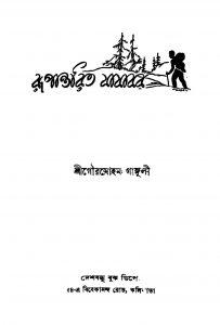 Rupantarita Jajabar [Ed. 1] by Gourmohan Ganguly - গৌরমোহন গাঙ্গুলি