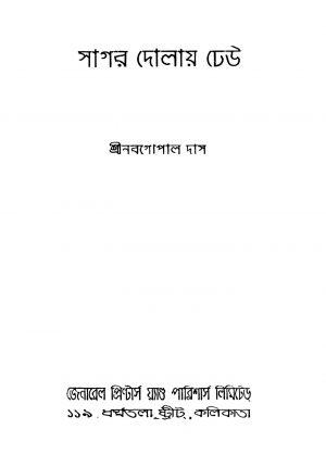 Sagar Dolay Dheu by Nabagopal Das - নবগোপাল দাস