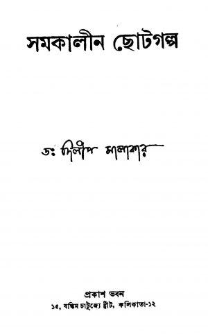 Samakalin Chhotagalpo [Ed. 1] by Dilip Malakar - দিলীপ মালাকার