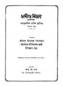 Sangit Bigyan Prabeshika [Vol. 11] by Dinendranath Tagore - দিনেন্দ্রনাথ ঠাকুরGirija Shankar Chakraborty - গিরিজাশঙ্কর চক্রবর্ত্তীGopeshwar Bandyopadhyay - গোপেশ্বর বন্দ্যোপাধ্যায়